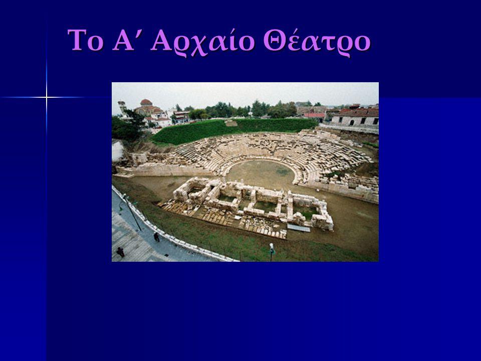 Το Α' Αρχαίο Θέατρο