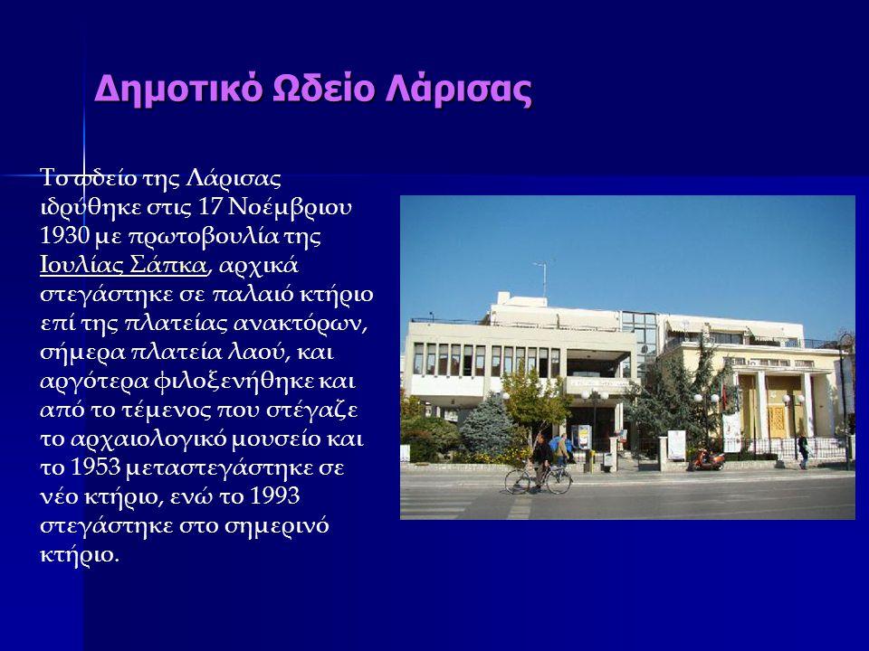 Δημοτικό Ωδείο Λάρισας Το ωδείο της Λάρισας ιδρύθηκε στις 17 Νοέμβριου 1930 με πρωτοβουλία της Ιουλίας Σάπκα, αρχικά στεγάστηκε σε παλαιό κτήριο επί τ