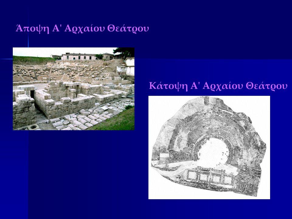Άποψη Α' Αρχαίου Θεάτρου Κάτοψη Α' Αρχαίου Θεάτρου