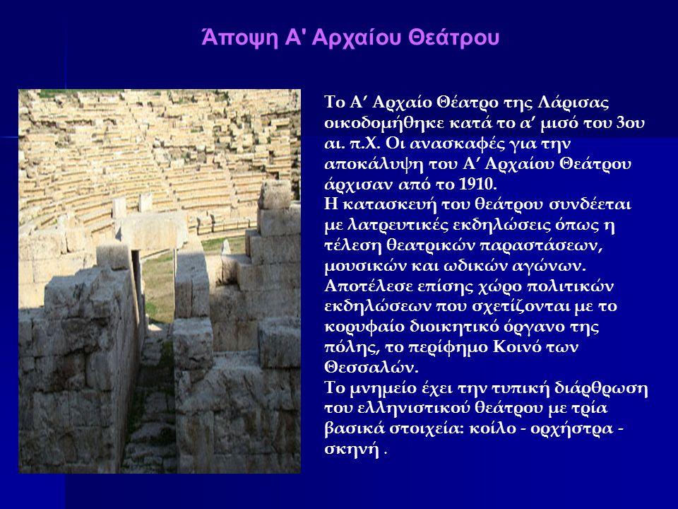 Άποψη Α' Αρχαίου Θεάτρου Το Α' Αρχαίο Θέατρο της Λάρισας οικοδομήθηκε κατά το α' μισό του 3ου αι. π.Χ. Οι ανασκαφές για την αποκάλυψη του Α' Αρχαίου Θ