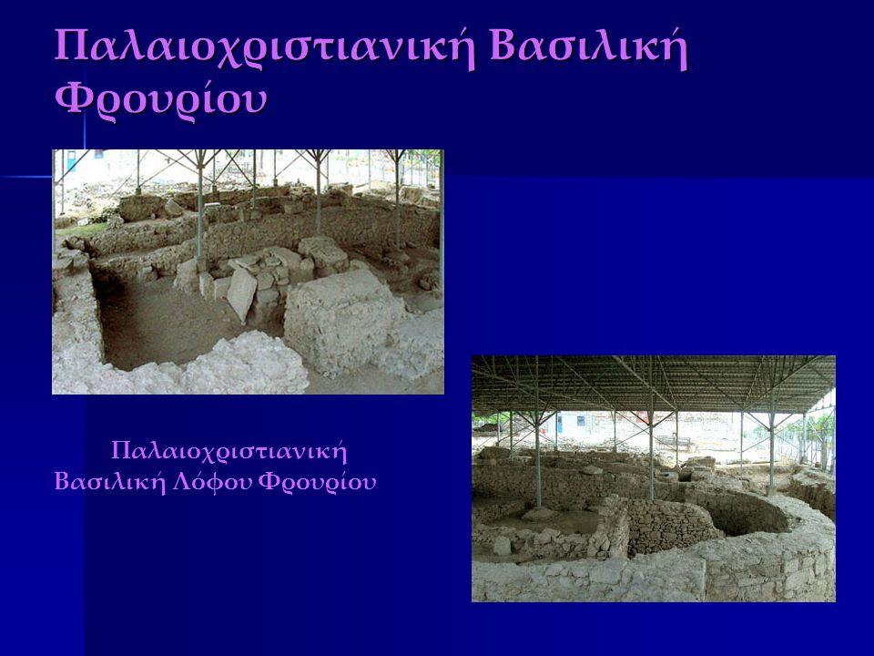 Παλαιοχριστιανική Βασιλική Φρουρίου Παλαιοχριστιανική Βασιλική Λόφου Φρουρίου