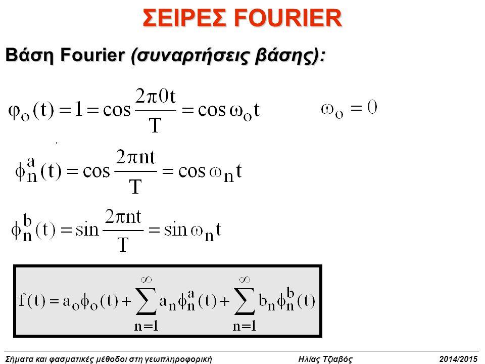 Σήματα και φασματικές μέθοδοι στη γεωπληροφορική Ηλίας Τζιαβός 2014/2015 ΣΕΙΡΕΣ FOURIER Βάση Fourier (συναρτήσεις βάσης):,,