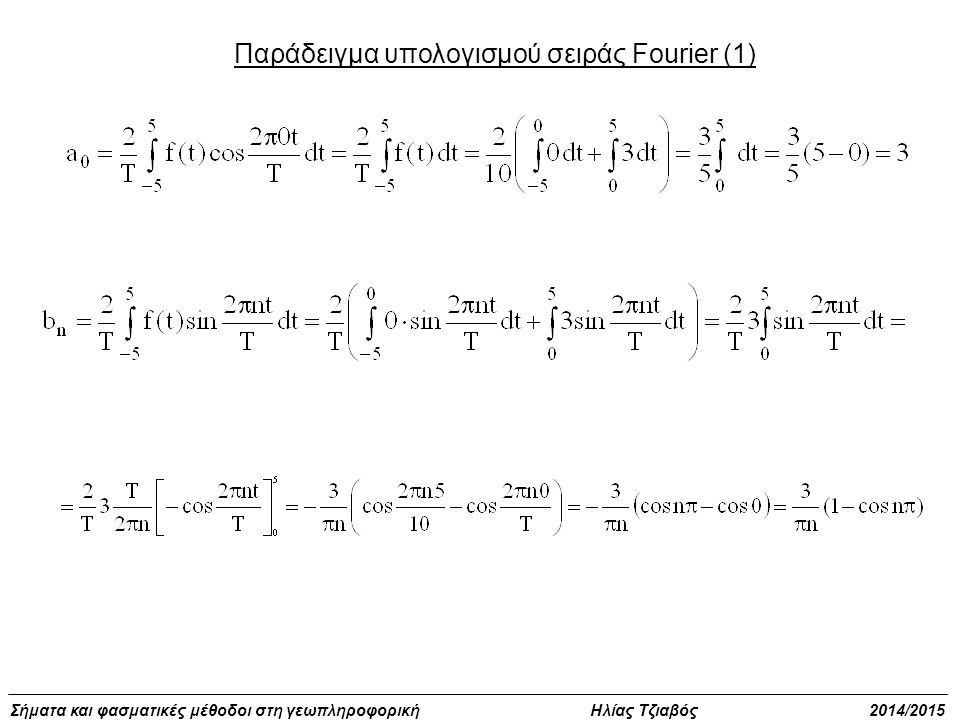 Σήματα και φασματικές μέθοδοι στη γεωπληροφορική Ηλίας Τζιαβός 2014/2015 Παράδειγμα υπολογισμού σειράς Fourier (1)