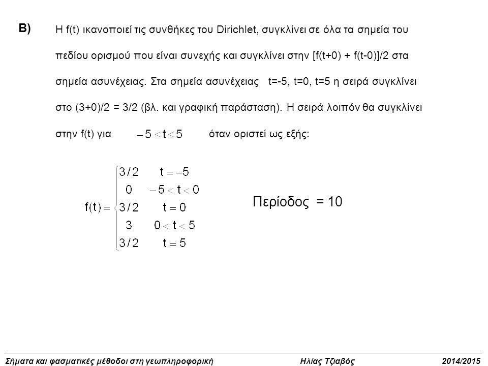 Σήματα και φασματικές μέθοδοι στη γεωπληροφορική Ηλίας Τζιαβός 2014/2015 Β) H f(t) ικανοποιεί τις συνθήκες του Dirichlet, συγκλίνει σε όλα τα σημεία τ