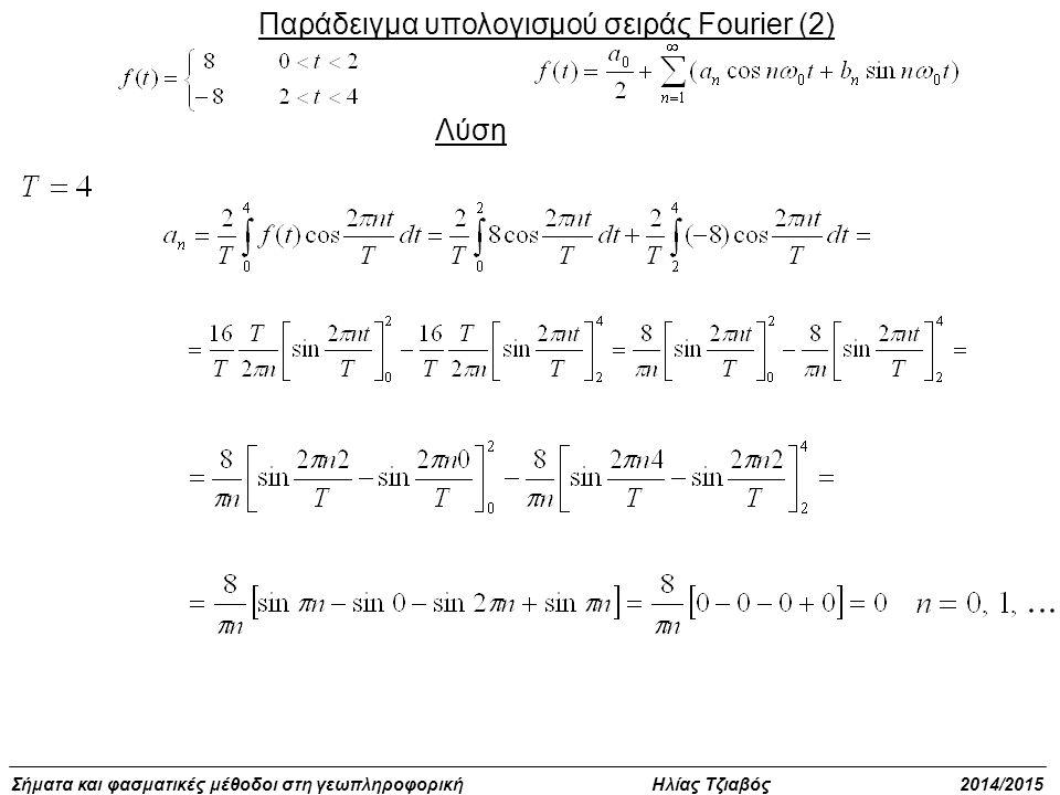 Σήματα και φασματικές μέθοδοι στη γεωπληροφορική Ηλίας Τζιαβός 2014/2015 Παράδειγμα υπολογισμού σειράς Fourier (2) Λύση
