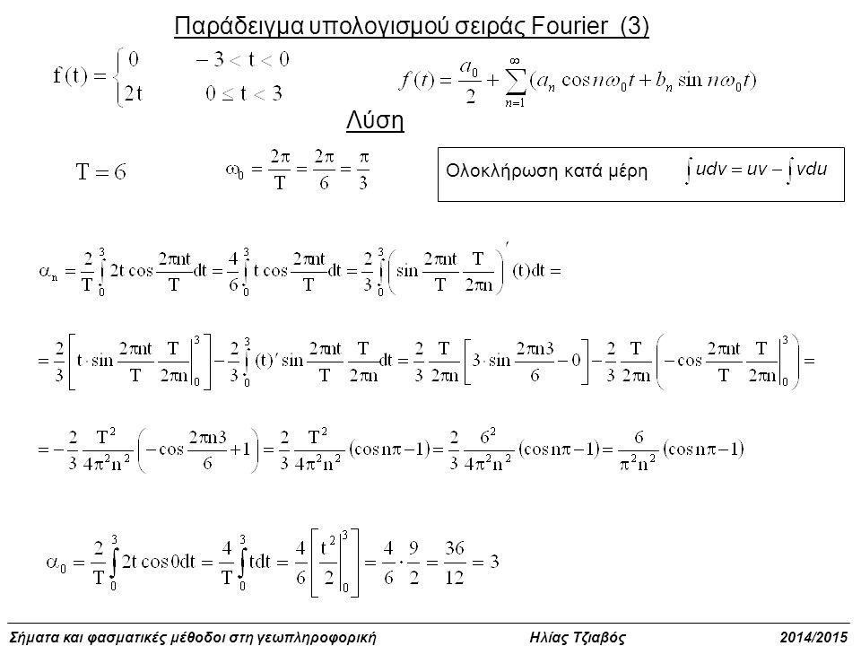 Σήματα και φασματικές μέθοδοι στη γεωπληροφορική Ηλίας Τζιαβός 2014/2015 Παράδειγμα υπολογισμού σειράς Fourier (3) Λύση Ολοκλήρωση κατά μέρη