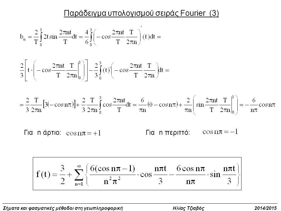 Σήματα και φασματικές μέθοδοι στη γεωπληροφορική Ηλίας Τζιαβός 2014/2015 Παράδειγμα υπολογισμού σειράς Fourier (3) Για n άρτιο:Για n περιττό: