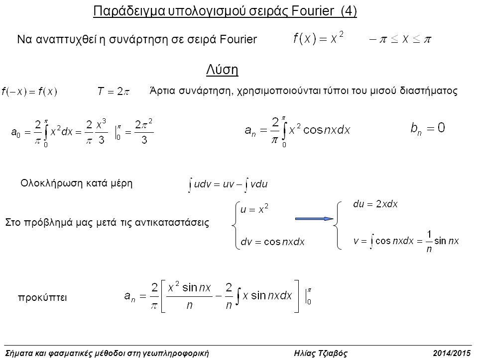 Σήματα και φασματικές μέθοδοι στη γεωπληροφορική Ηλίας Τζιαβός 2014/2015 Παράδειγμα υπολογισμού σειράς Fourier (4) Να αναπτυχθεί η συνάρτηση σε σειρά