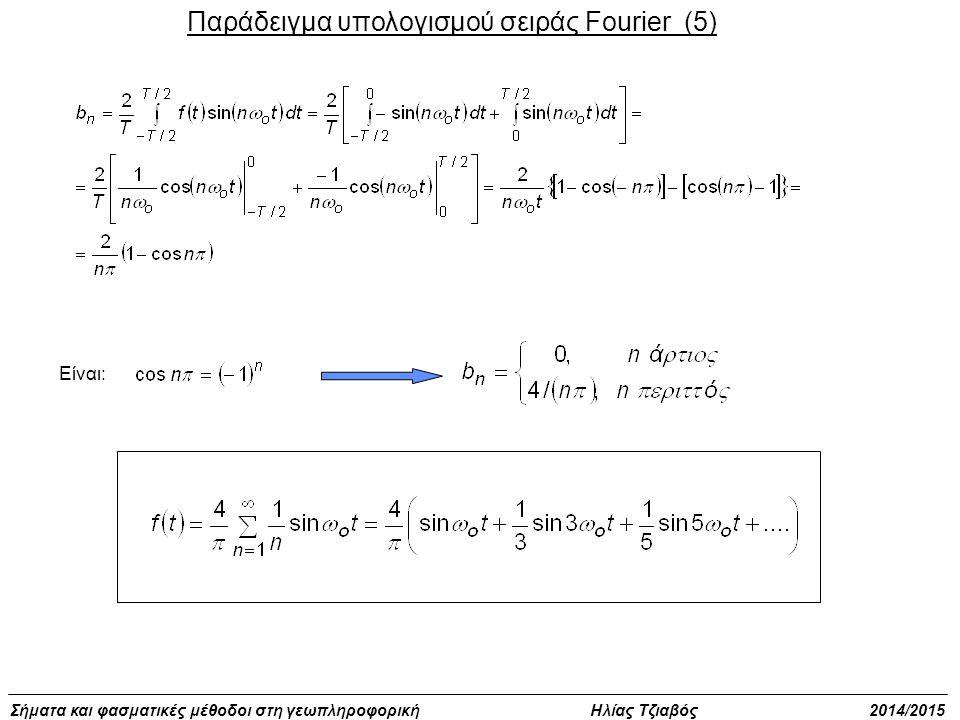 Σήματα και φασματικές μέθοδοι στη γεωπληροφορική Ηλίας Τζιαβός 2014/2015 Παράδειγμα υπολογισμού σειράς Fourier (5) Είναι: