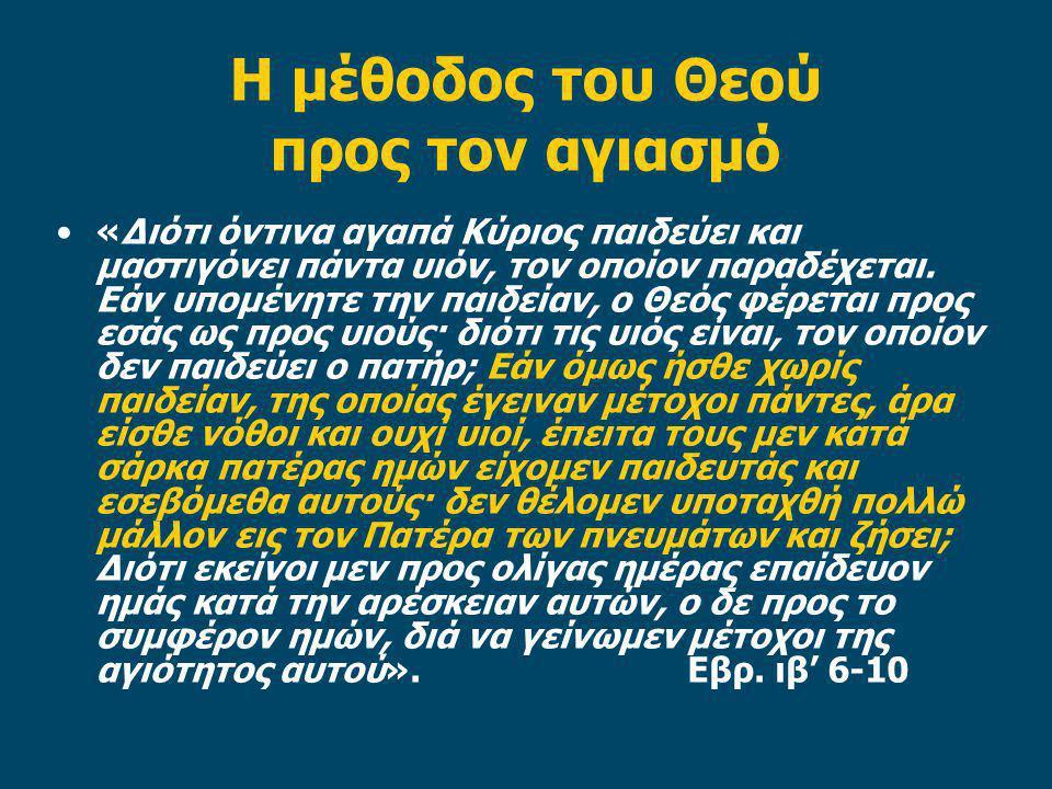 Η μέθοδος του Θεού προς τον αγιασμό «Διότι όντινα αγαπά Κύριος παιδεύει και μαστιγόνει πάντα υιόν, τον οποίον παραδέχεται.