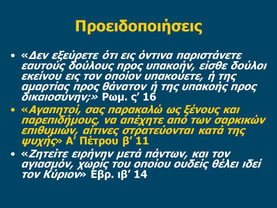 Προειδοποιήσεις «Δεν εξεύρετε ότι εις όντινα παριστάνετε εαυτούς δούλους προς υπακοήν, είσθε δούλοι εκείνου εις τον οποίον υπακούετε, ή της αμαρτίας προς θάνατον ή της υπακοής προς δικαιοσύνην;» Ρωμ.