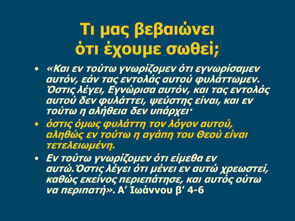 «Και εν τούτω γνωρίζομεν ότι εγνωρίσαμεν αυτόν, εάν τας εντολάς αυτού φυλάττωμεν.