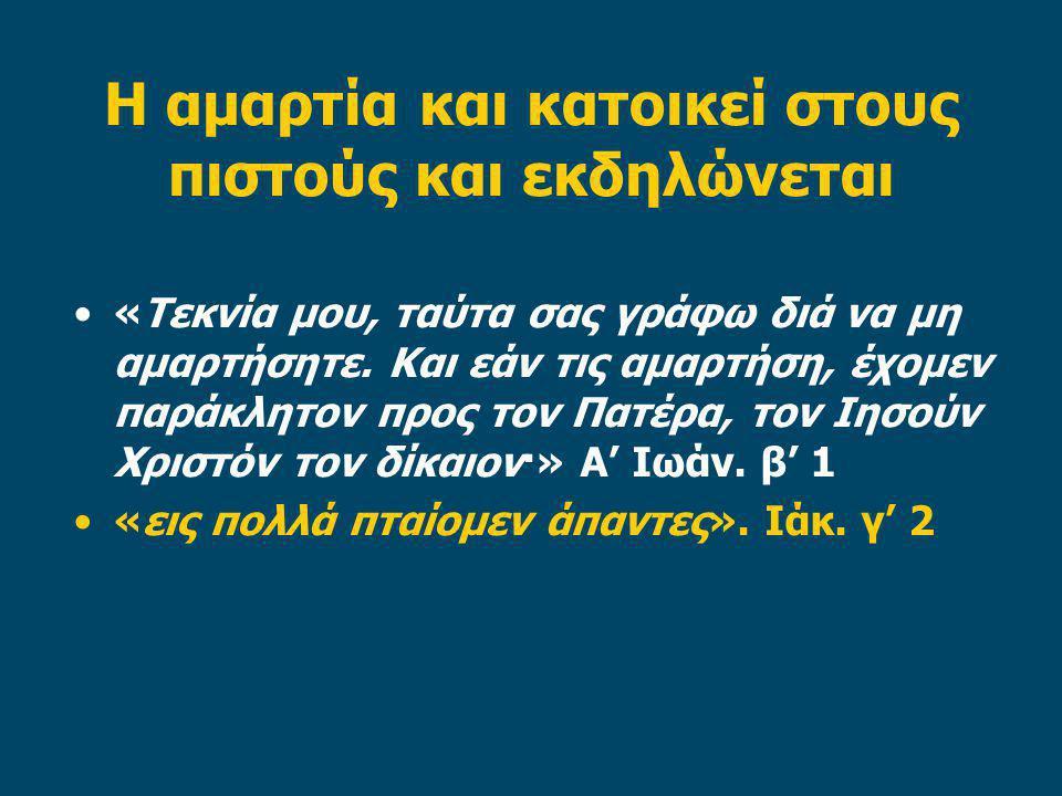 Η αμαρτία και κατοικεί στους πιστούς και εκδηλώνεται «Τεκνία μου, ταύτα σας γράφω διά να μη αμαρτήσητε.