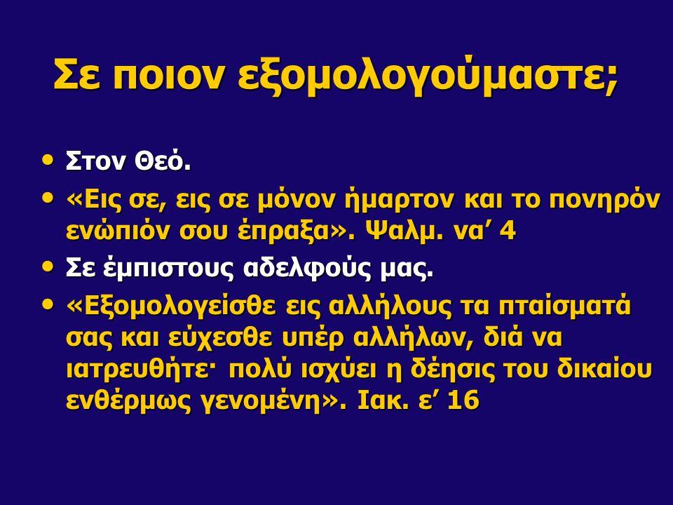 Σε ποιον εξομολογούμαστε; Στον Θεό. Στον Θεό.