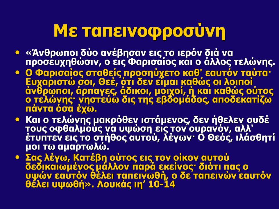 Με ταπεινοφροσύνη «Άνθρωποι δύο ανέβησαν εις το ιερόν διά να προσευχηθώσιν, ο εις Φαρισαίος και ο άλλος τελώνης.