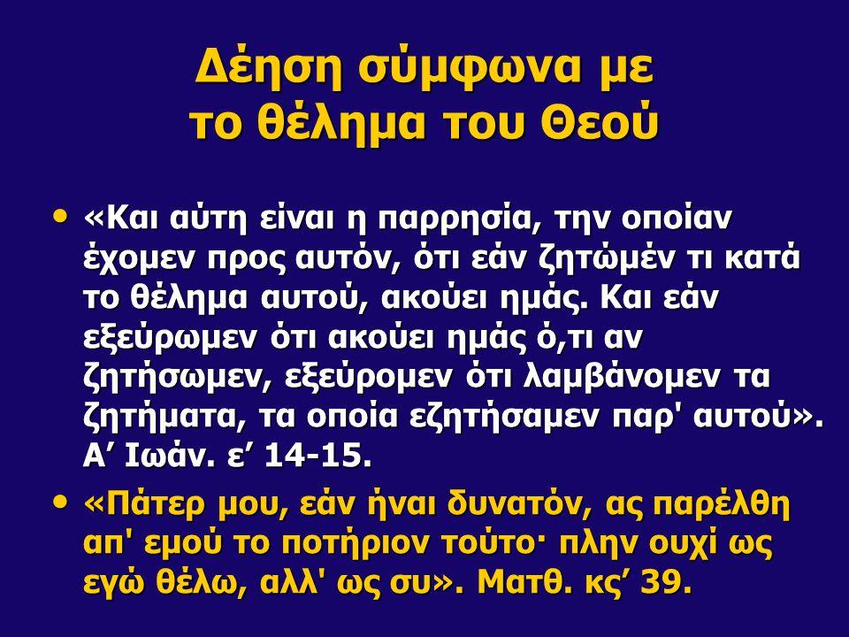 Δέηση σύμφωνα με το θέλημα του Θεού «Και αύτη είναι η παρρησία, την οποίαν έχομεν προς αυτόν, ότι εάν ζητώμέν τι κατά το θέλημα αυτού, ακούει ημάς.