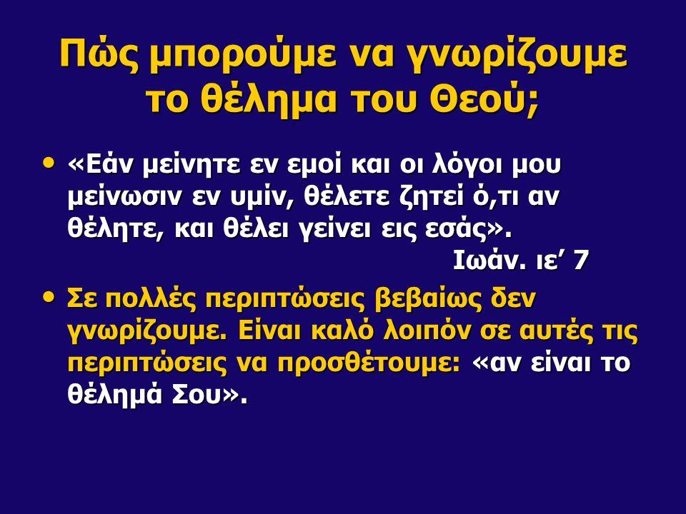 Με ταπεινοφροσύνη «Ο Θεός εις τους υπερηφάνους αντιτάσσεται, εις δε τους ταπεινούς δίδει χάριν».