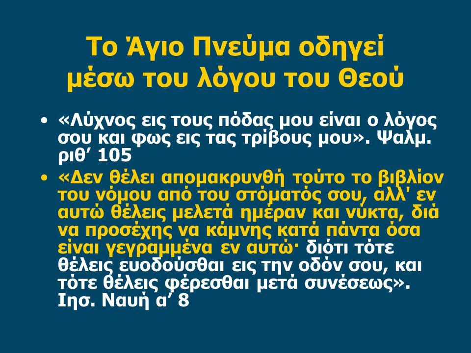 Το Άγιο Πνεύμα οδηγεί μέσω του λόγου του Θεού «Λύχνος εις τους πόδας μου είναι ο λόγος σου και φως εις τας τρίβους μου».