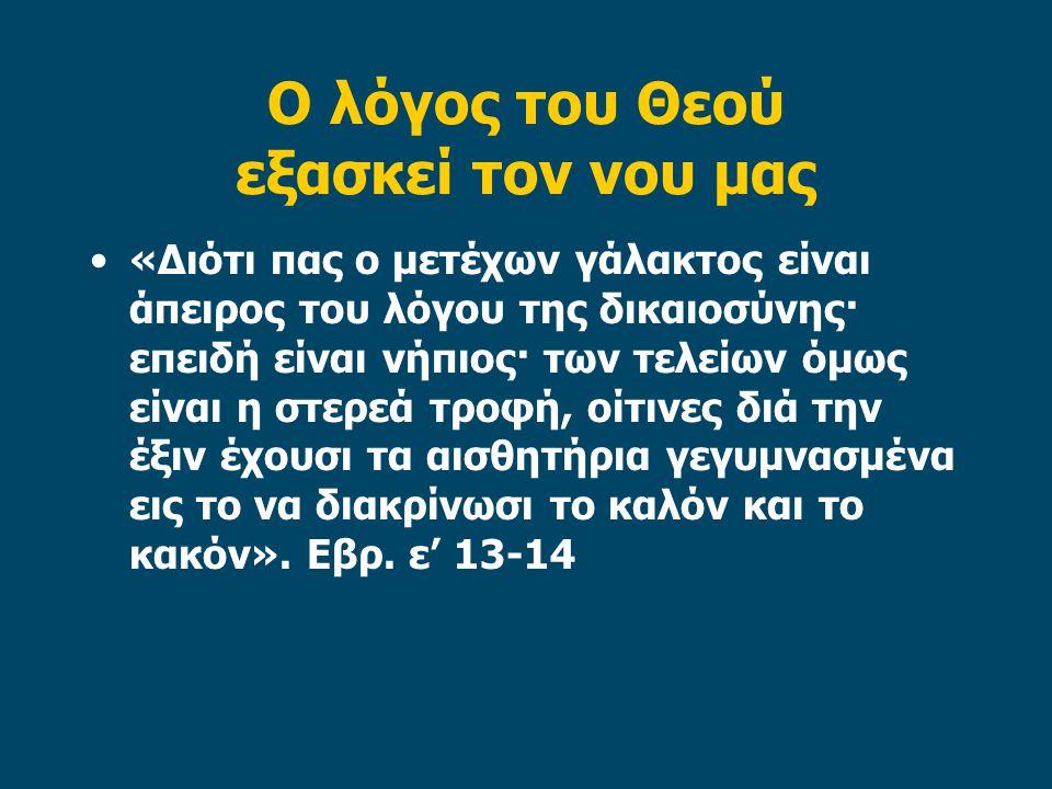 Ο λόγος του Θεού εξασκεί τον νου μας «Διότι πας ο μετέχων γάλακτος είναι άπειρος του λόγου της δικαιοσύνης· επειδή είναι νήπιος· των τελείων όμως είναι η στερεά τροφή, οίτινες διά την έξιν έχουσι τα αισθητήρια γεγυμνασμένα εις το να διακρίνωσι το καλόν και το κακόν».