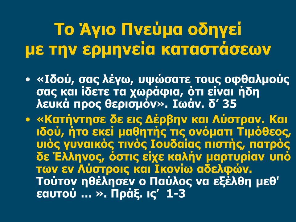 Το Άγιο Πνεύμα οδηγεί με την ερμηνεία καταστάσεων «Ιδού, σας λέγω, υψώσατε τους οφθαλμούς σας και ίδετε τα χωράφια, ότι είναι ήδη λευκά προς θερισμόν».