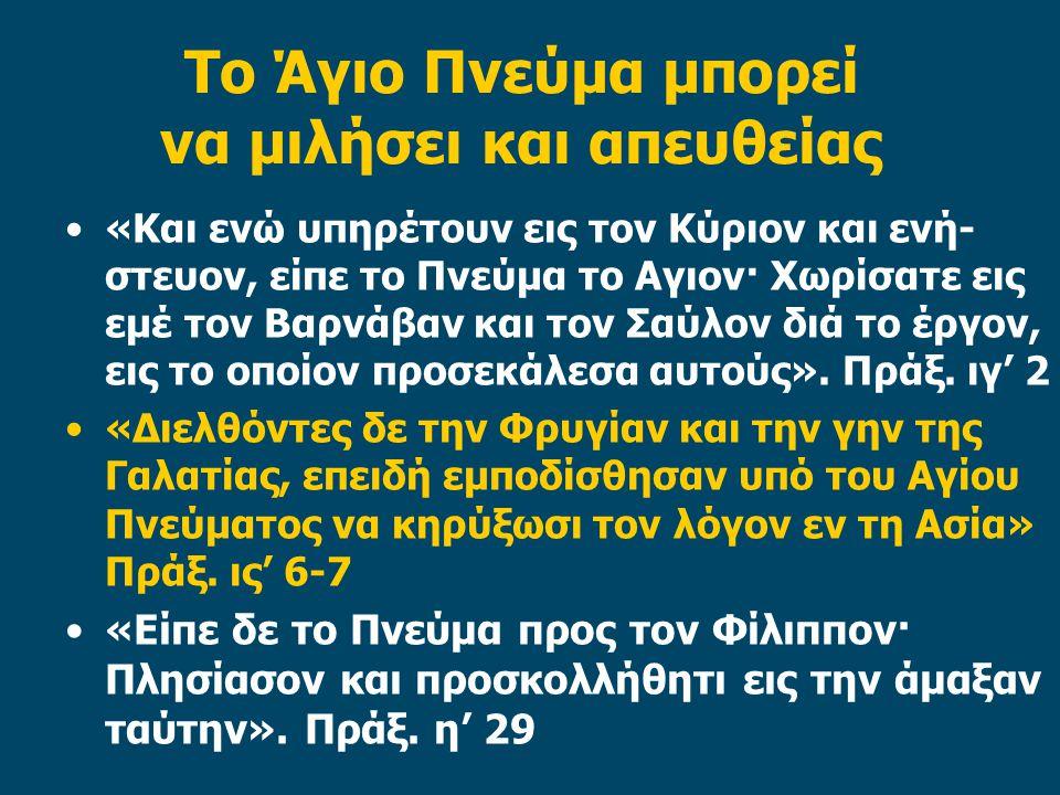 Το Άγιο Πνεύμα μπορεί να μιλήσει και απευθείας «Και ενώ υπηρέτουν εις τον Κύριον και ενή- στευον, είπε το Πνεύμα το Αγιον· Χωρίσατε εις εμέ τον Βαρνάβαν και τον Σαύλον διά το έργον, εις το οποίον προσεκάλεσα αυτούς».