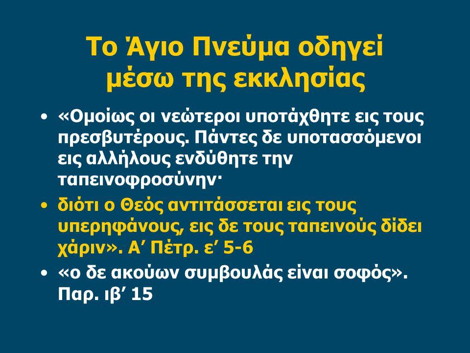 Το Άγιο Πνεύμα οδηγεί μέσω της εκκλησίας «Ομοίως οι νεώτεροι υποτάχθητε εις τους πρεσβυτέρους.