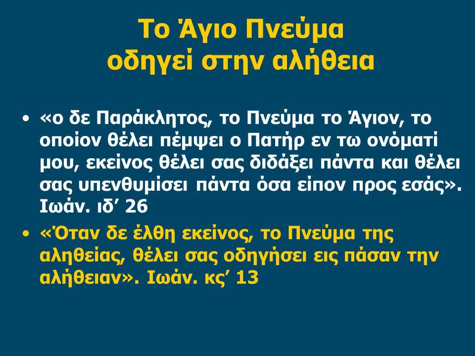 Το Άγιο Πνεύμα οδηγεί στην αλήθεια «ο δε Παράκλητος, το Πνεύμα το Άγιον, το οποίον θέλει πέμψει ο Πατήρ εν τω ονόματί μου, εκείνος θέλει σας διδάξει πάντα και θέλει σας υπενθυμίσει πάντα όσα είπον προς εσάς».
