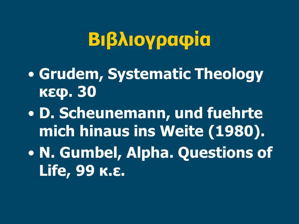 Βιβλιογραφία Grudem, Systematic Theology κεφ. 30 D.