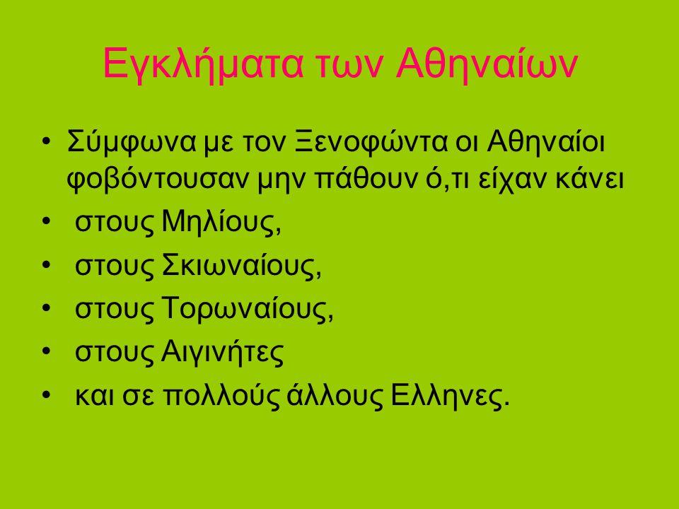 Εγκλήματα των Αθηναίων Σύμφωνα με τον Ξενοφώντα οι Αθηναίοι φοβόντουσαν μην πάθουν ό,τι είχαν κάνει στους Μηλίους, στους Σκιωναίους, στους Τορωναίους,