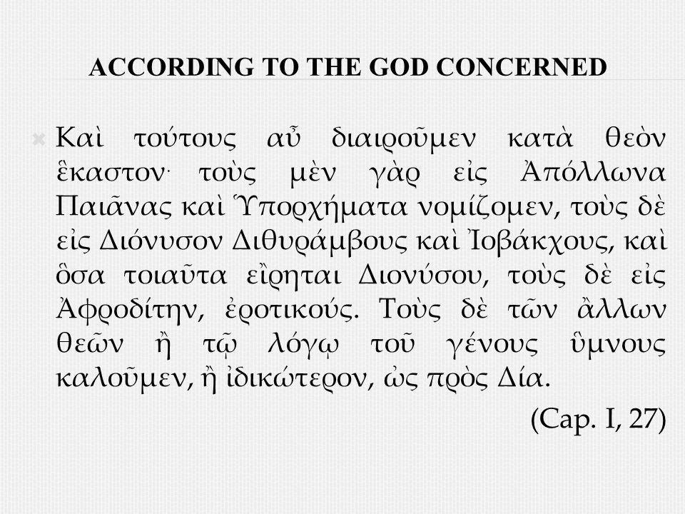 ACCORDING TO THE GOD CONCERNED  Καὶ τούτους αὖ διαιροῦμεν κατὰ θεὸν ἓκαστον.