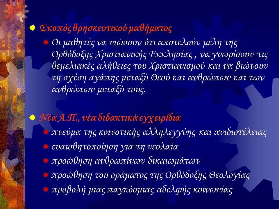  Σκοπός θρησκευτικού μαθήματος  Οι μαθητές να νιώσουν ότι αποτελούν μέλη της Ορθόδοξης Χριστιανικής Εκκλησίας, να γνωρίσουν τις θεμελιακές αλήθειες