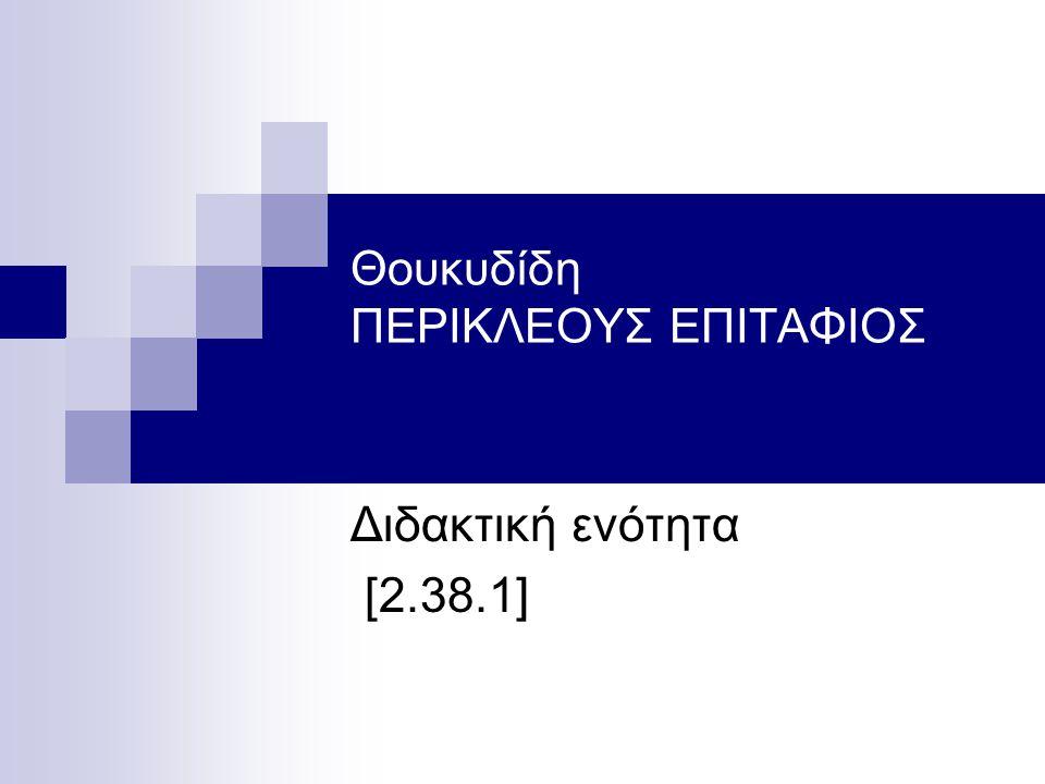 Θουκυδίδη ΠΕΡΙΚΛΕΟΥΣ ΕΠΙΤΑΦΙΟΣ Διδακτική ενότητα [2.38.1]