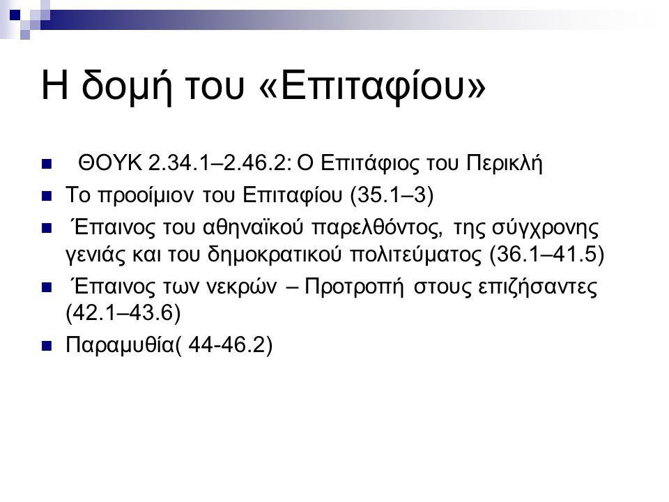 Η δομή του «Επιταφίου» ΘΟΥΚ 2.34.1–2.46.2: Ο Επιτάφιος του Περικλή Το προοίμιον του Επιταφίου (35.1–3) Έπαινος του αθηναϊκού παρελθόντος, της σύγχρονη