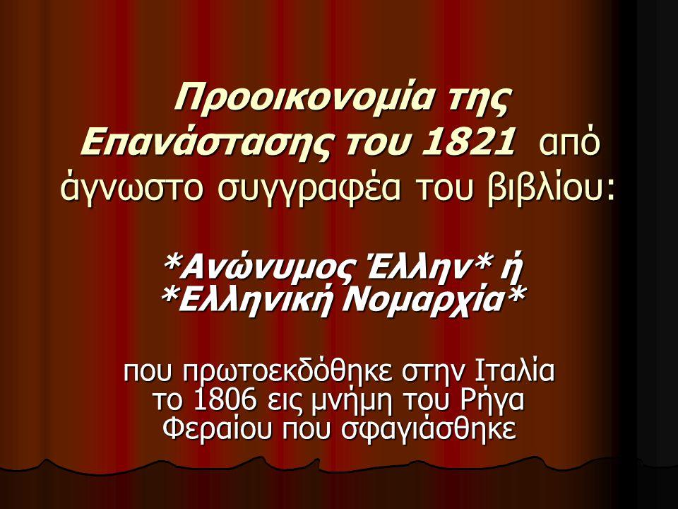 Προοικονομία της Επανάστασης του 1821 από άγνωστο συγγραφέα του βιβλίου: *Ανώνυμος Έλλην* ή *Ελληνική Νομαρχία* που πρωτοεκδόθηκε στην Ιταλία το 1806 εις μνήμη του Ρήγα Φεραίου που σφαγιάσθηκε