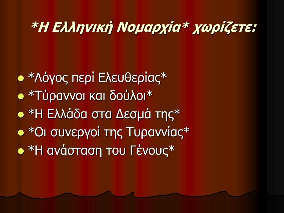*Η Ελληνική Νομαρχία* χωρίζετε: *Λόγος περί Ελευθερίας* *Λόγος περί Ελευθερίας* *Τύραννοι και δούλοι* *Τύραννοι και δούλοι* *Η Ελλάδα στα Δεσμά της* *Η Ελλάδα στα Δεσμά της* *Οι συνεργοί της Τυραννίας* *Οι συνεργοί της Τυραννίας* *Η ανάσταση του Γένους* *Η ανάσταση του Γένους*