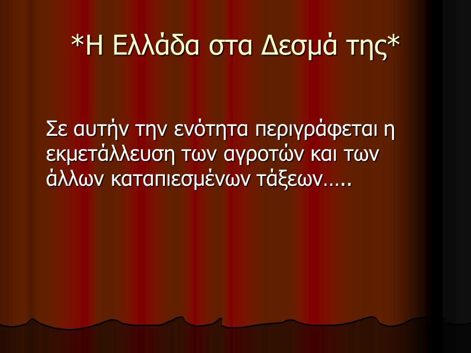 *Η Ελλάδα στα Δεσμά της* Σε αυτήν την ενότητα περιγράφεται η εκμετάλλευση των αγροτών και των άλλων καταπιεσμένων τάξεων…..