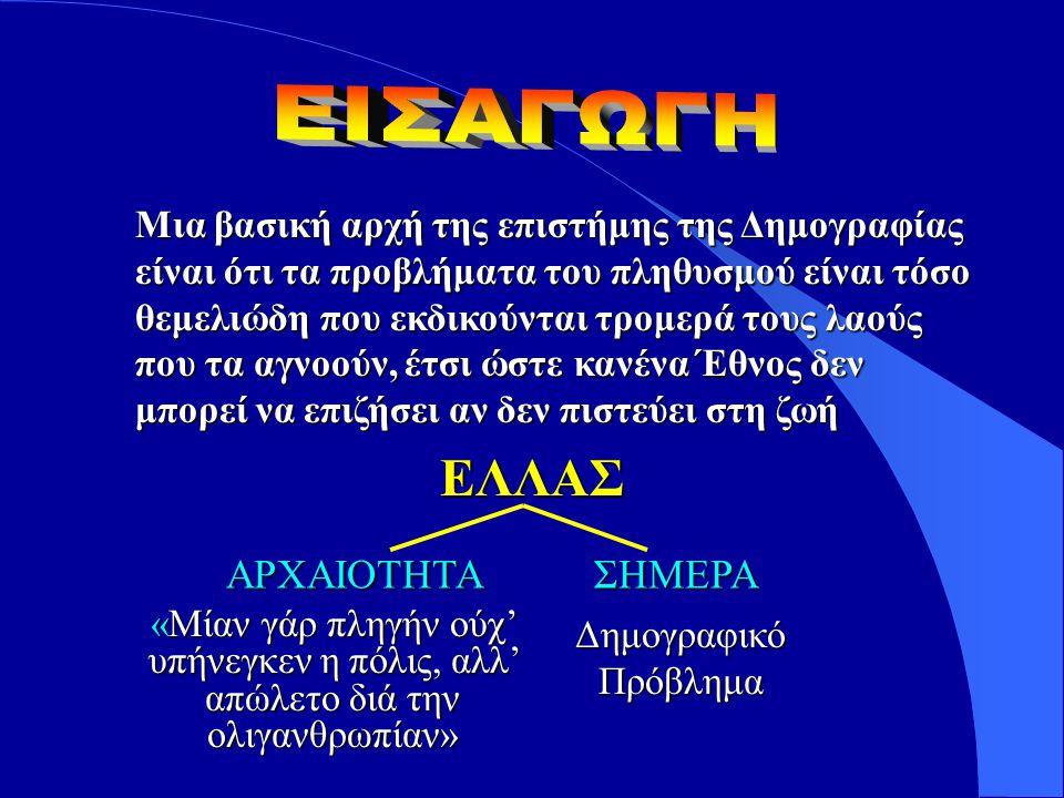 Ελλάδα 1,3 Βουλγαρία 1,9 Νέα Γιουγκοσλαβία 2,0 Ρουμανία 2,1 Αλβανία 3,1 Τουρκία 3,7