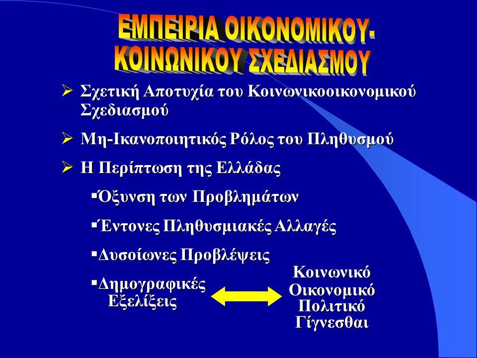  Σχετική Αποτυχία του Κοινωνικοοικονομικού Σχεδιασμού  Μη-Ικανοποιητικός Ρόλος του Πληθυσμού  Η Περίπτωση της Ελλάδας  Όξυνση των Προβλημάτων  Έν