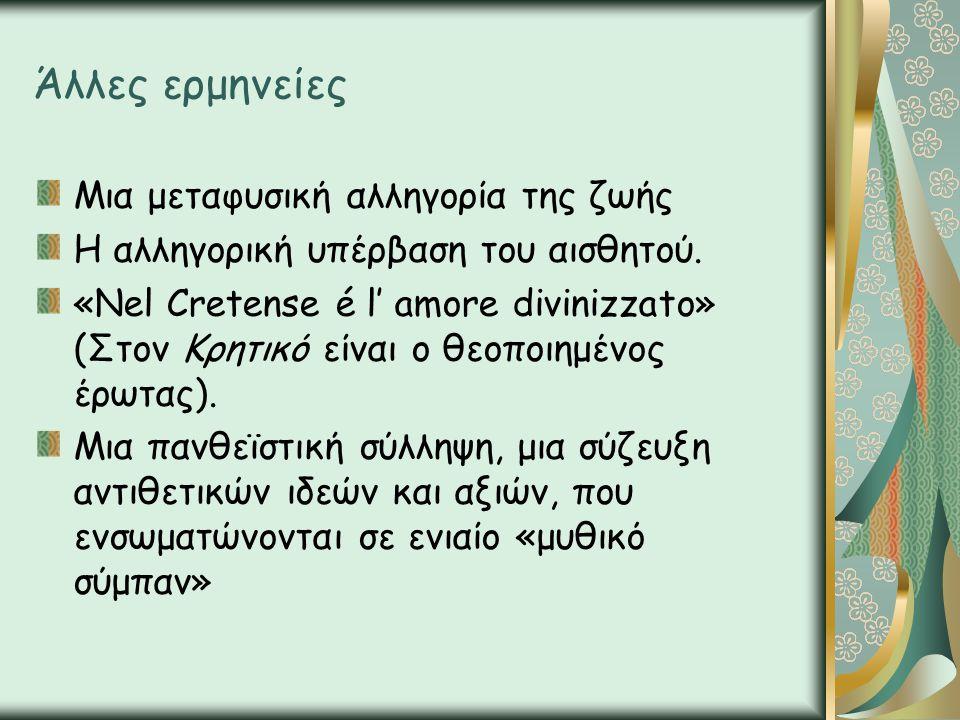 Άλλες ερμηνείες Μια μεταφυσική αλληγορία της ζωής Η αλληγορική υπέρβαση του αισθητού. «Nel Cretense é l' amore divinizzato» (Στον Κρητικό είναι ο θεοπ