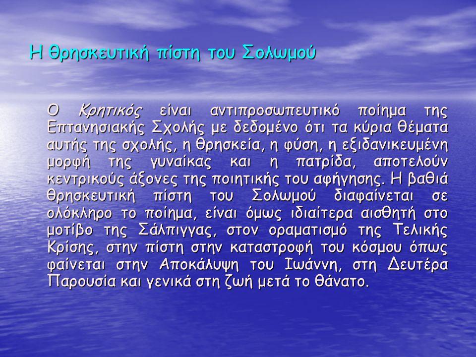 Η θρησκευτική πίστη του Σολωμού Ο Κρητικός είναι αντιπροσωπευτικό ποίημα της Επτανησιακής Σχολής με δεδομένο ότι τα κύρια θέματα αυτής της σχολής, η θ