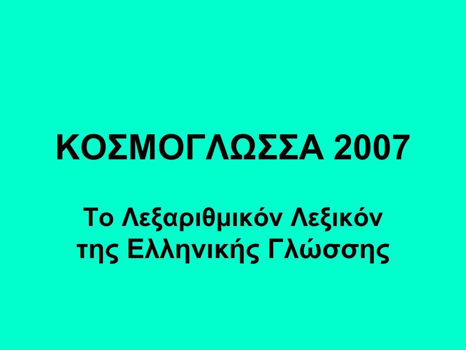ΚΟΣΜΟΓΛΩΣΣΑ 2007 Το Λεξαριθμικόν Λεξικόν της Ελληνικής Γλώσσης