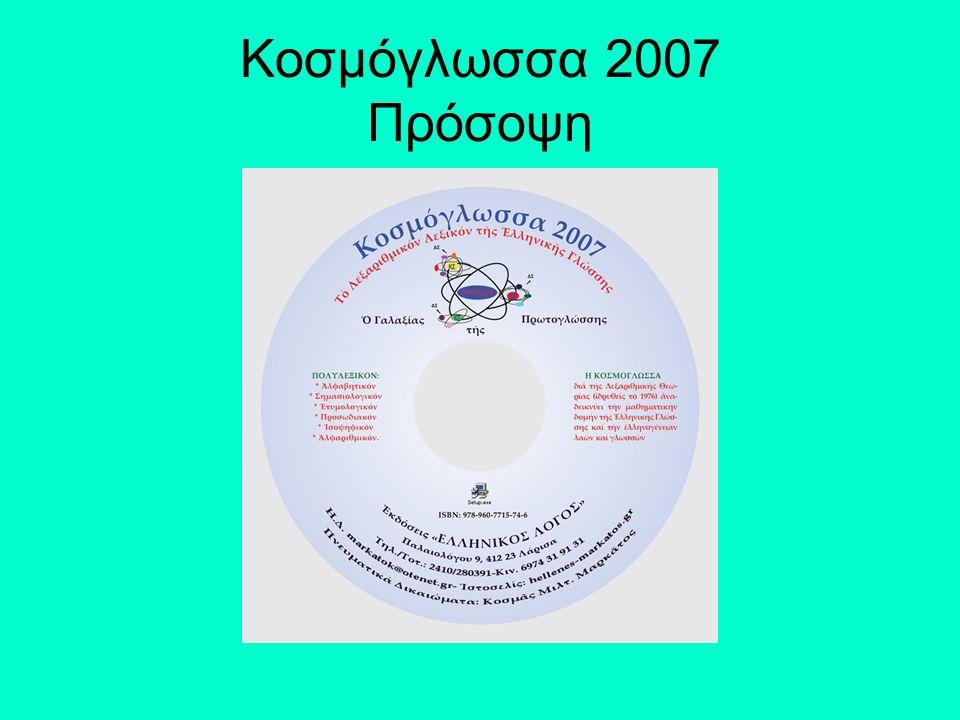 Κοσμόγλωσσα 2007 Πρόσοψη
