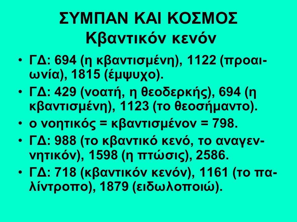 ΣΥΜΠΑΝ ΚΑΙ ΚΟΣΜΟΣ Κβαντικόν κενόν ΓΔ: 694 (η κβαντισμένη), 1122 (προαι- ωνία), 1815 (έμψυχο).