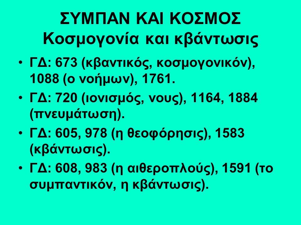 ΣΥΜΠΑΝ ΚΑΙ ΚΟΣΜΟΣ Κοσμογονία και κβάντωσις ΓΔ: 673 (κβαντικός, κοσμογονικόν), 1088 (ο νοήμων), 1761.