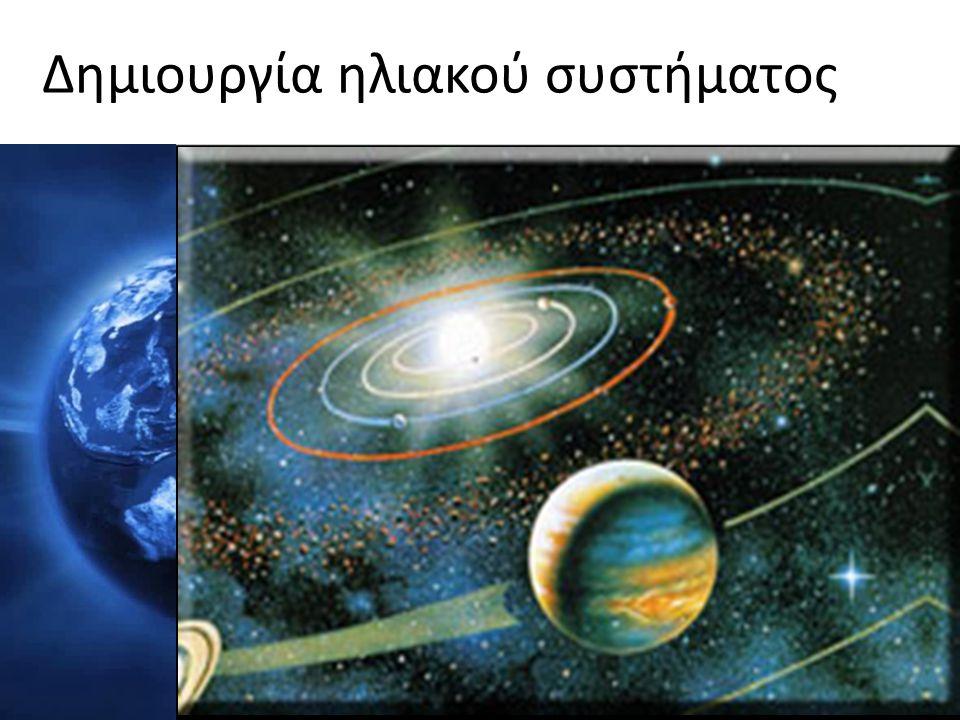 Δημιουργία ηλιακού συστήματος