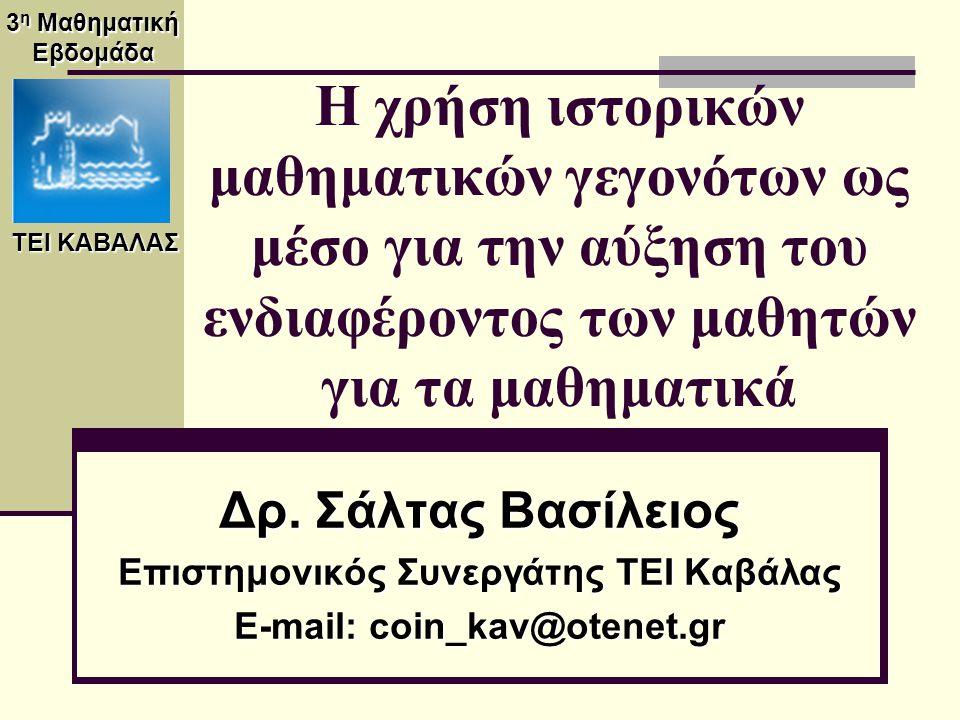 3 η Μαθηματική Εβδομάδα 20/11/201412 Γεωμετρική άλγεβρα και αλγεβρικές αναφορές αθροίσματος Υπολογισμός αθροίσματος τετραγώνου δευτεροβάθμιας Λύση δευτεροβάθμιας εξίσωσης Ομηρικά Ομηρικά μαθηματικά αριθμολογία Αρχαιοελληνική αριθμολογία Πυθαγόρειο αριθμολογία Πυθαγόρειο Θεώρημα και αριθμολογία Διασκεδαστικόιστορικό Διασκεδαστικό ιστορικό πρόβλημα Δρ.