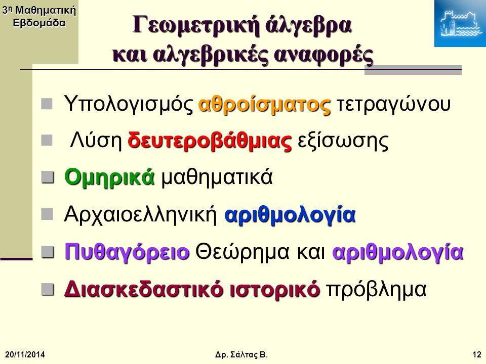 3 η Μαθηματική Εβδομάδα 20/11/201412 Γεωμετρική άλγεβρα και αλγεβρικές αναφορές αθροίσματος Υπολογισμός αθροίσματος τετραγώνου δευτεροβάθμιας Λύση δευ