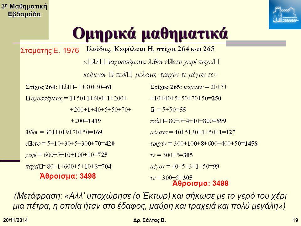 3 η Μαθηματική Εβδομάδα 20/11/201419 Ομηρικά μαθηματικά (Μετάφραση: «Αλλ' υποχώρησε (ο Έκτωρ) και σήκωσε με το γερό του χέρι μια πέτρα, η οποία ήταν σ