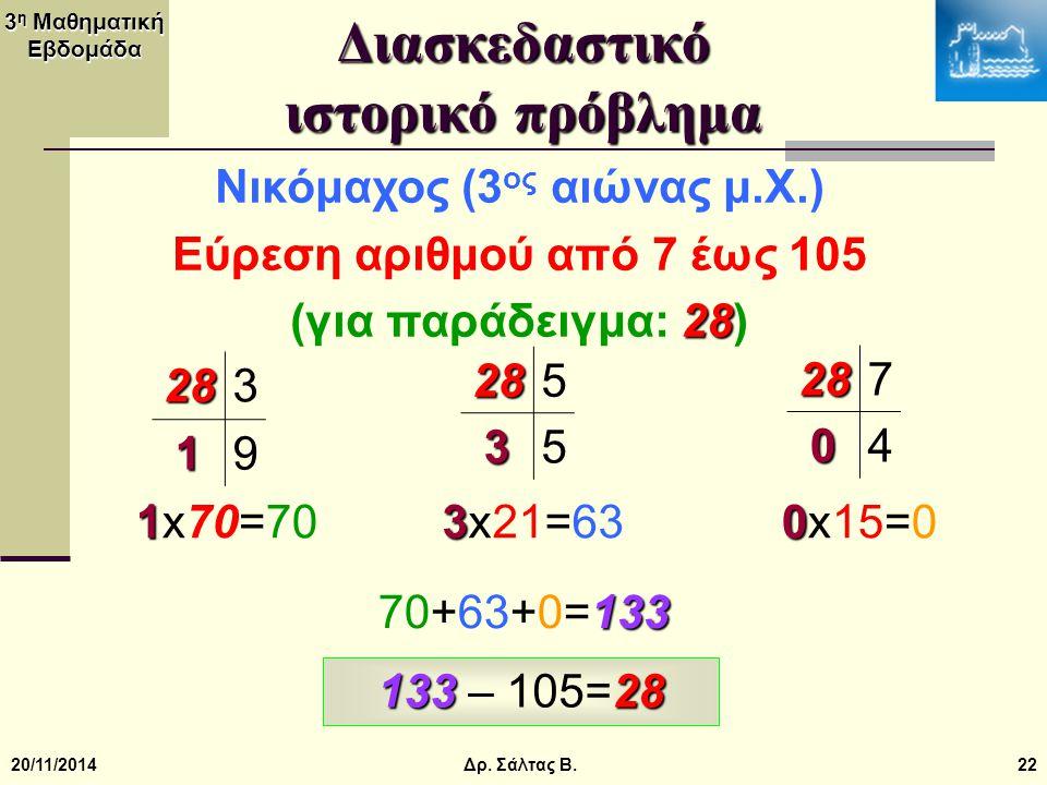 3 η Μαθηματική Εβδομάδα 20/11/201422 Διασκεδαστικό ιστορικό πρόβλημα Νικόμαχος (3 ος αιώνας μ.Χ.) Εύρεση αριθμού από 7 έως 105 28 (για παράδειγμα: 28)