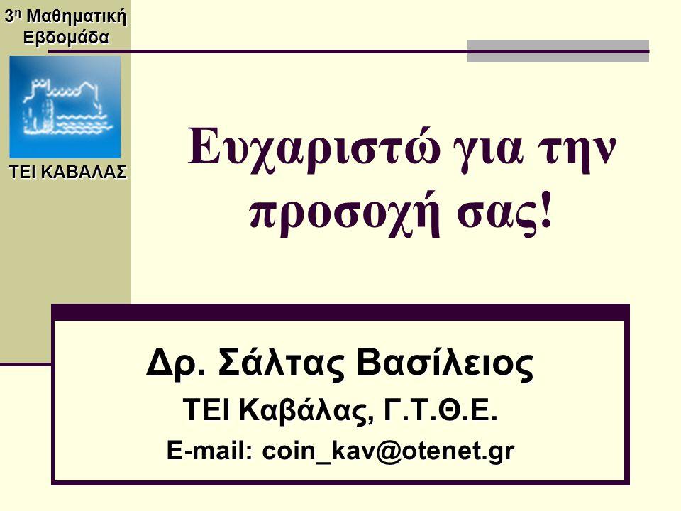 ΤΕΙ ΚΑΒΑΛΑΣ 3 η Μαθηματική Εβδομάδα Ευχαριστώ για την προσοχή σας! Δρ. Σάλτας Βασίλειος ΤΕΙ Καβάλας, Γ.Τ.Θ.Ε. E-mail: coin_kav@otenet.gr